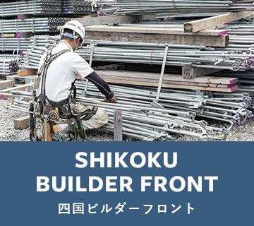 バナーリンク:SHIKOKU BUILDER FRONT 四国ビルダーフロント