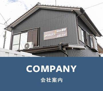 バナーリンク:COMPANY 会社案内