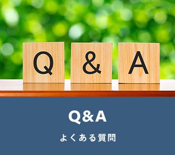 バナーリンク:Q&A よくある質問