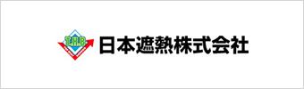 バナーリンク:日本遮熱株式会社