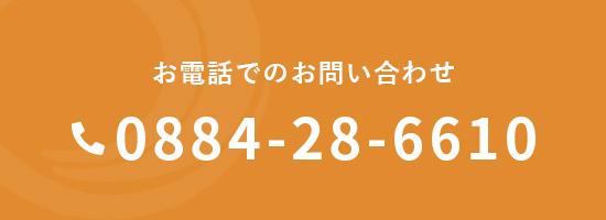 バナーリンク:お電話でのお問い合わせ 0884-28-6610